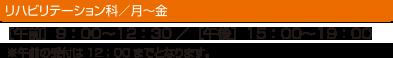 リハビリテーション科/月〜金[午前]9:00〜12:30/[午後]14:00〜19:00