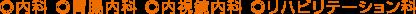 長崎市 内科 胃腸内科 内視鏡内科(胃カメラ・大腸カメラ) リハビリテーション科